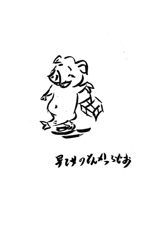 第7回 『多読術』著・松岡正剛読んだよ