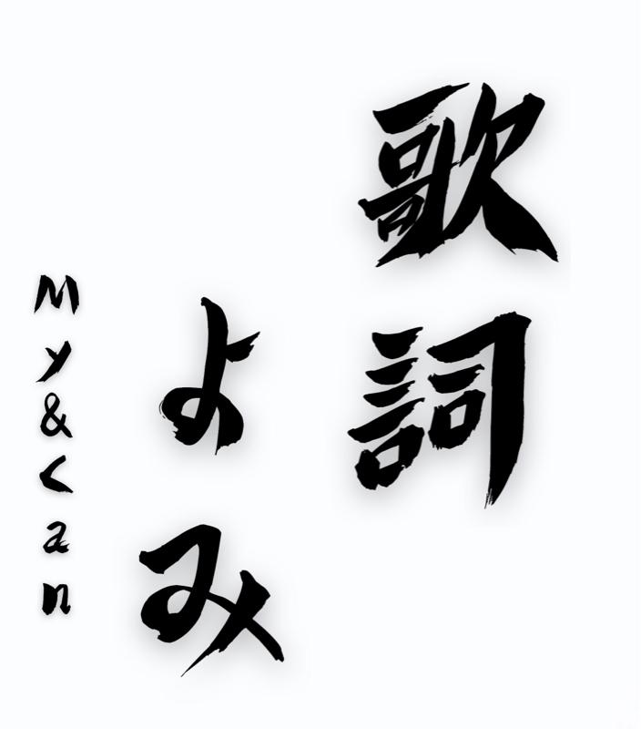 """Official髭男dismさんの""""コーヒーとシロップ""""を歌詞よみ!後編"""