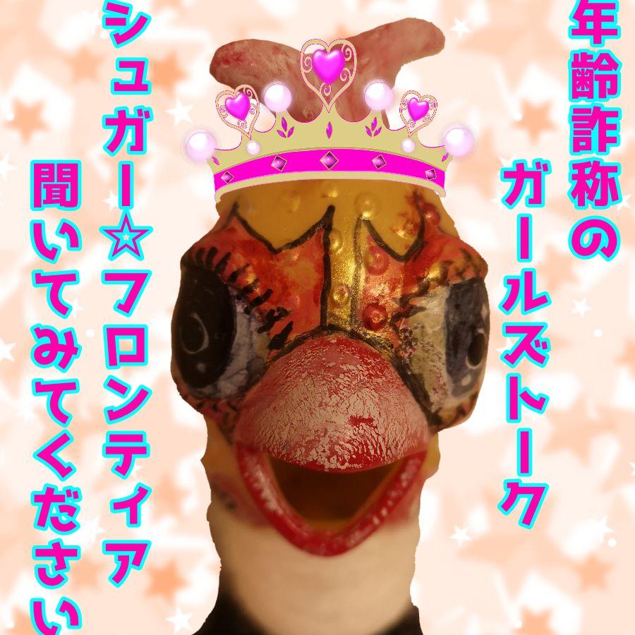 日本を元気にする(かもしれない)年齢詐称のガールズトーク! シュガー☆フロンティア 第6回