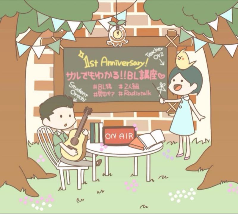 #76 BL漫画「鬼と天国」をご紹介!