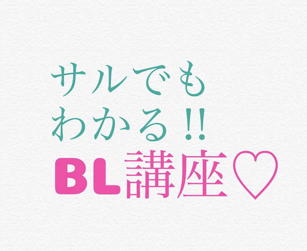 #12 BL用語説明〜Ωバース編〜