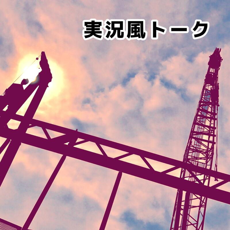 【進撃の巨人】#50「はじまりの街」実況風トーク 前半