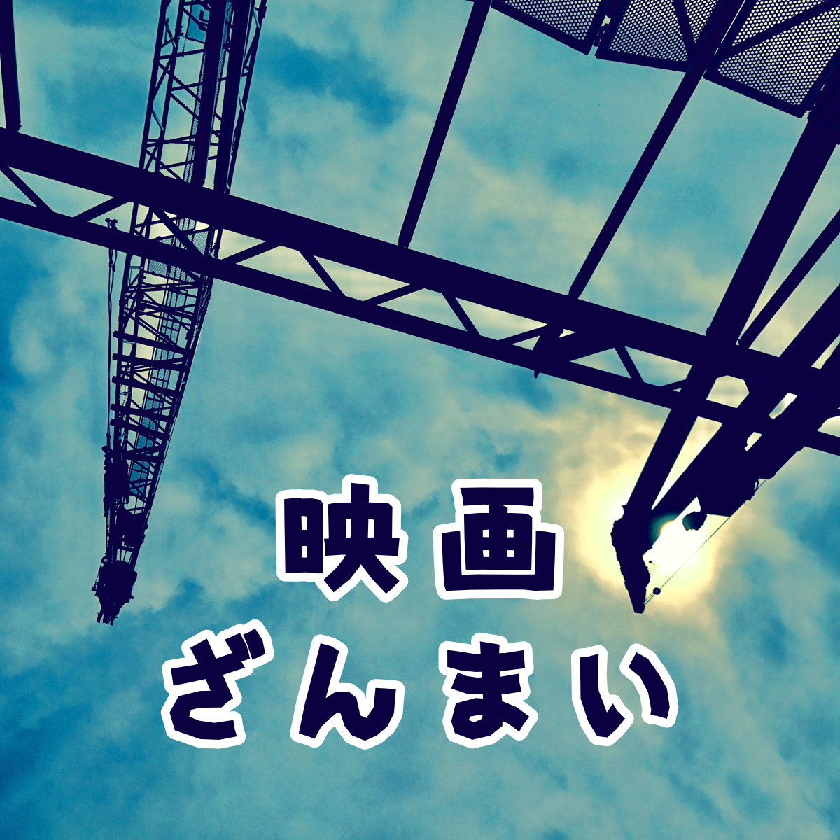 プロメア(2019)劇場鑑賞/感想回 前半