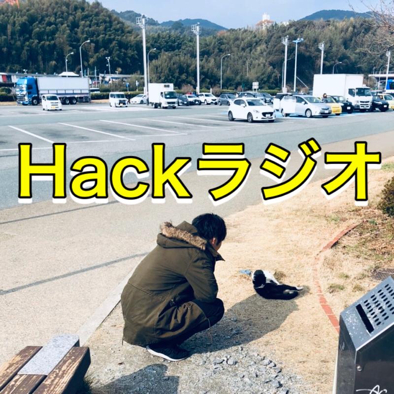 【Hackラジオ】24才が自分視点でアウトプット