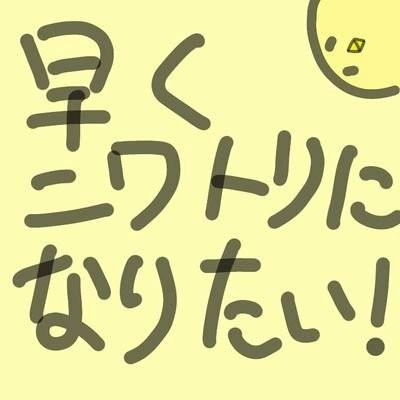 #03 お題ガチャトーーーク