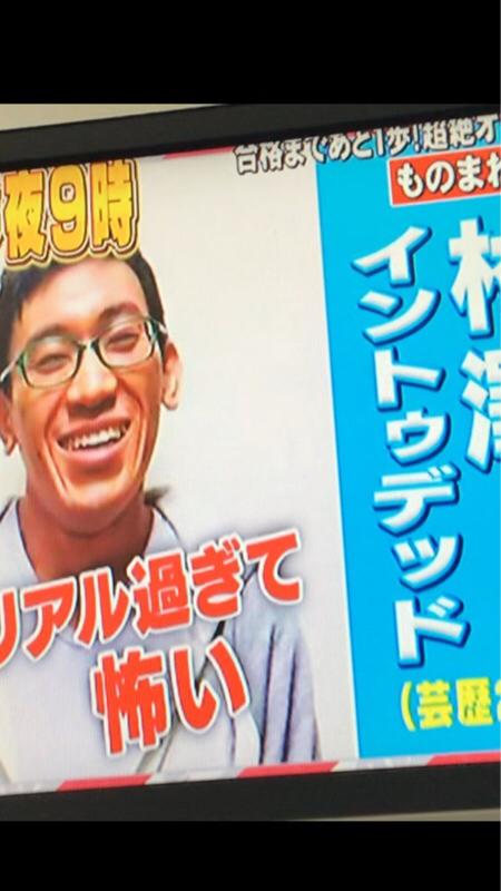 ゾンビ芸人(村澤イントゥデッド)がTVに出た話