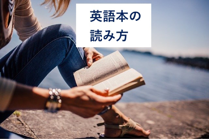 #10   あなたの知らない英語の本の読み方