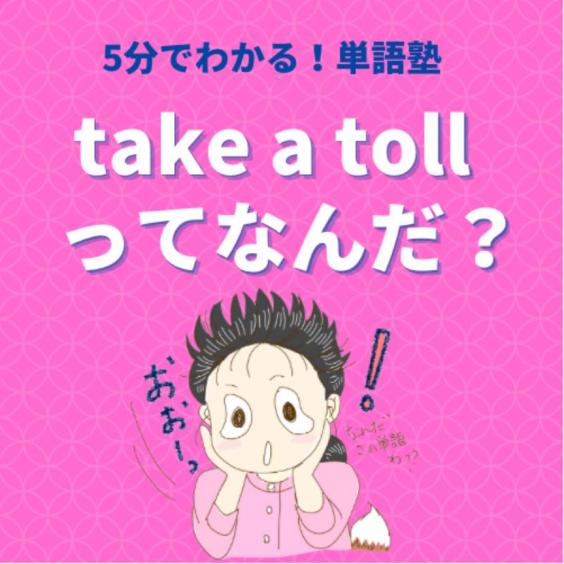#22  【5分でわかる!単語塾】take a toll ってなんだ?