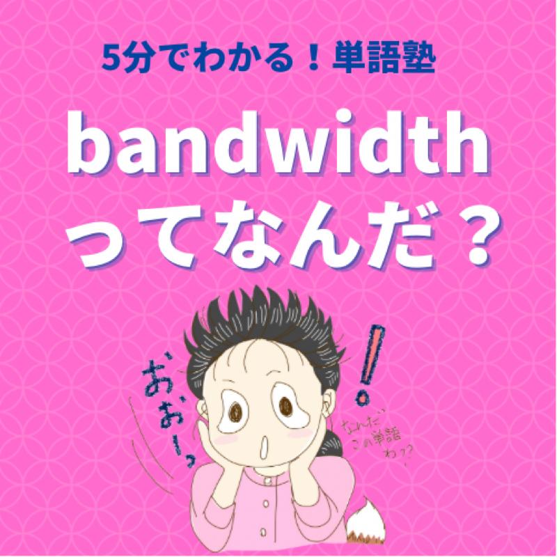 #23  【5分でわかる!単語塾】bandwidth ってなんだ?