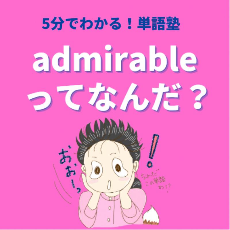 #25  【5分でわかる!単語塾】admirable ってなんだ?