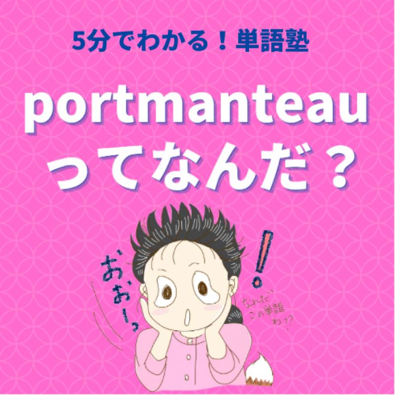 #26 【5分でわかる!単語塾】portmanteau ってなんだ?