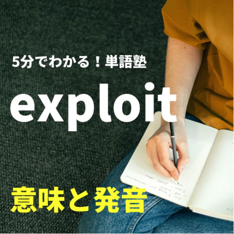 #27 【5分でわかる!単語塾】exploit : 意味と発音