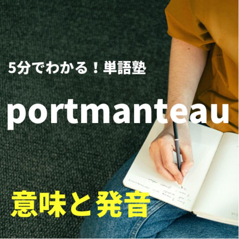 #26 【5分でわかる!単語塾】portmanteau : 意味と発音