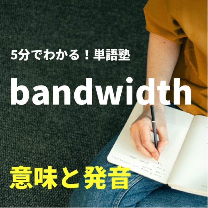 #23  【5分でわかる!単語塾】bandwidth : 意味と発音