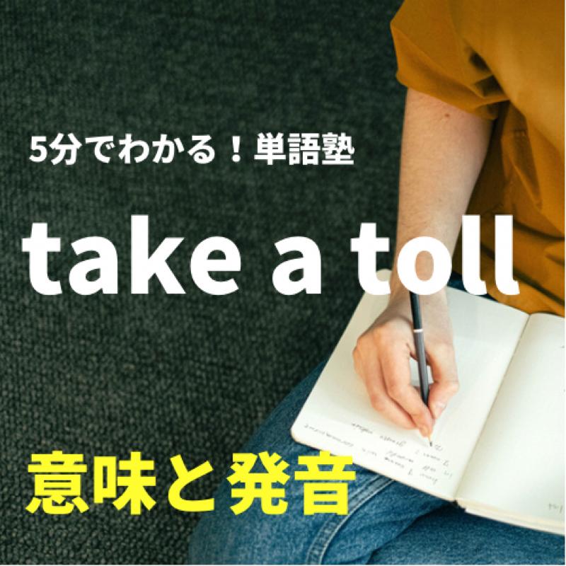 #22  【5分でわかる!単語塾】take a toll : 意味と発音