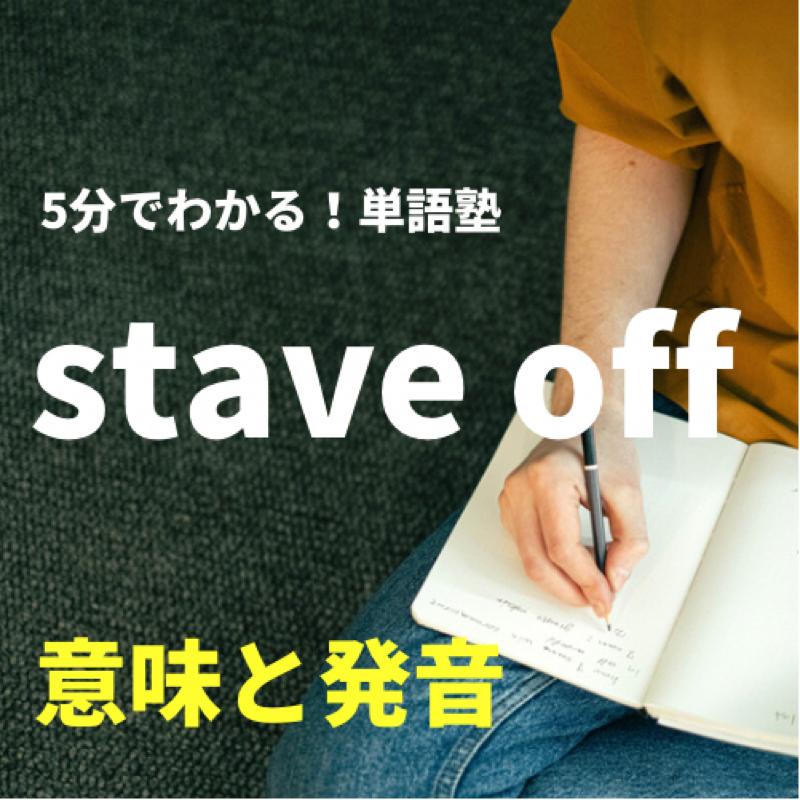 #24  【5分でわかる!単語塾】stave off : 意味と発音