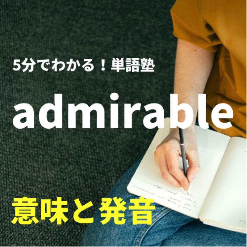 #25  【5分でわかる!単語塾】admirable : 意味と発音