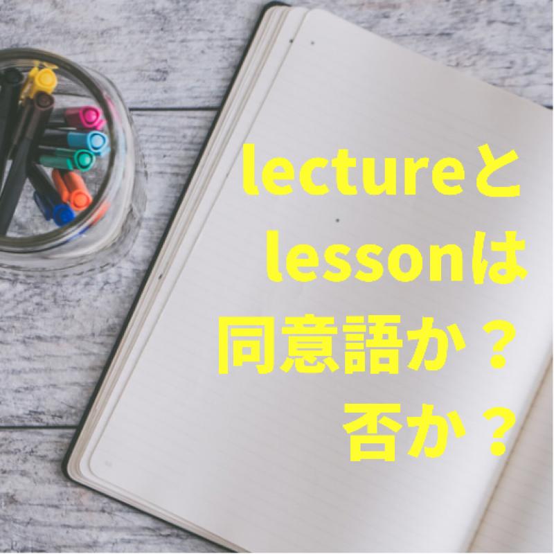 #28 【宿題しました!】lectureとlessonは同意語?
