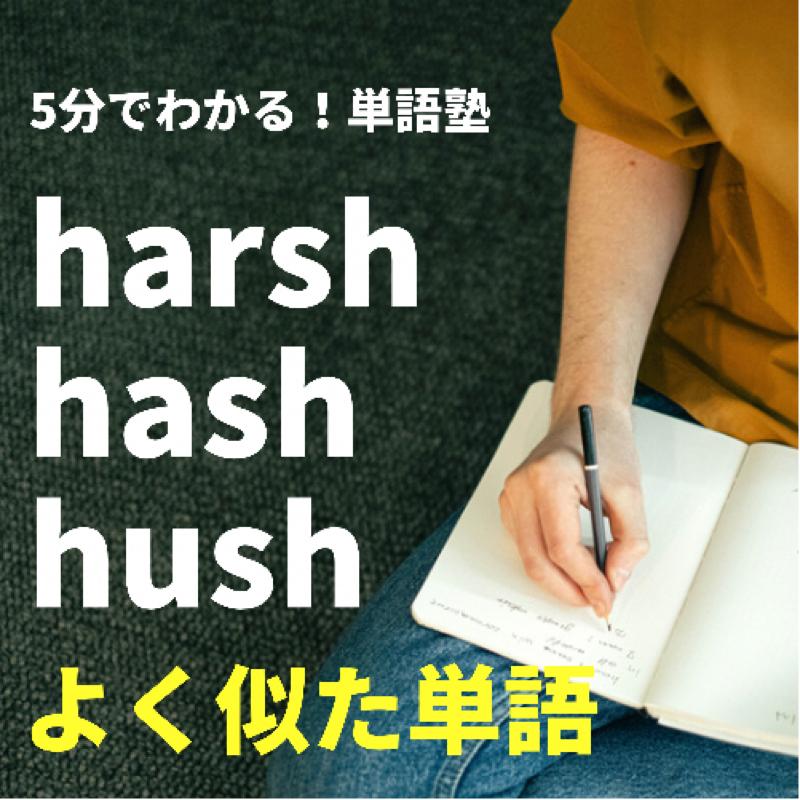 #29 【5分でわかる!単語塾】harshとhashとhushの話