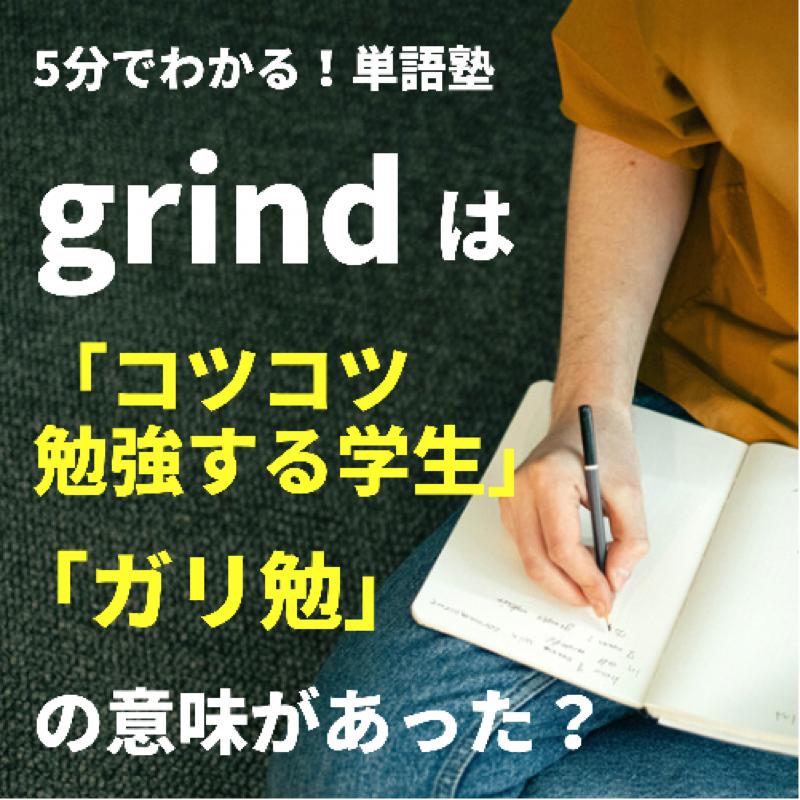 #30 【5分でわかる!単語塾】grindは「コツコツ勉強する学生」「ガリ勉」の意味?