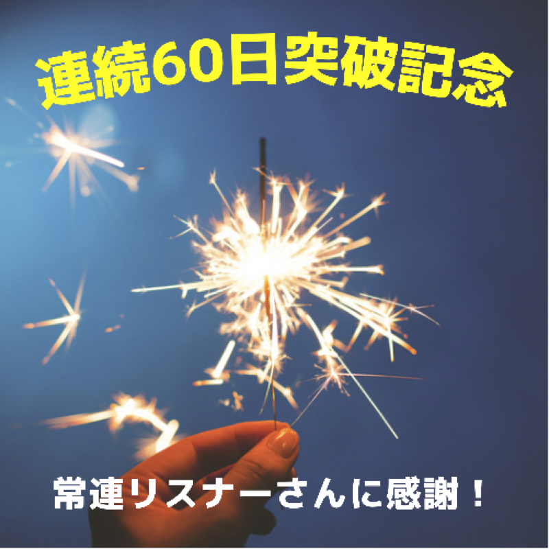 #31 ライブ連続60日突破記念☆常連リスナーさんに感謝する回