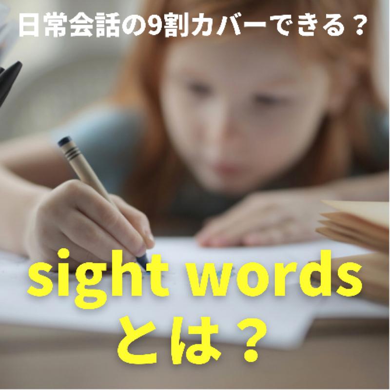#35 【日常会話の9割カバーできる?】sight wordsとは?