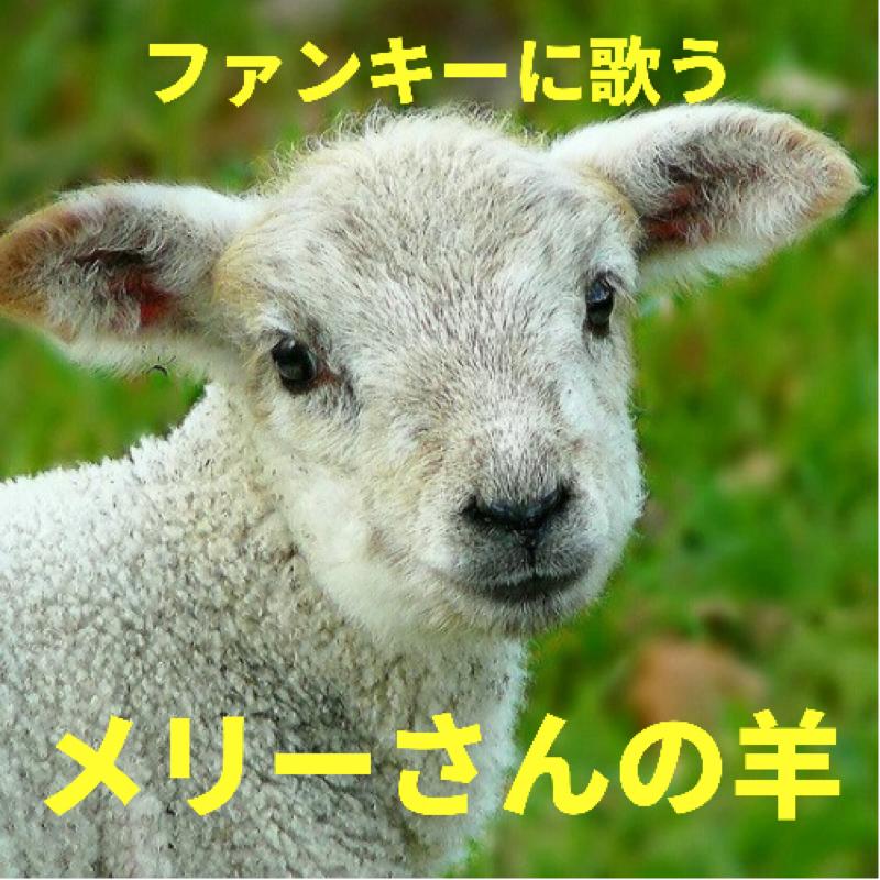#36 【マザーグースをファンキーに歌う!】③メリーさんの羊