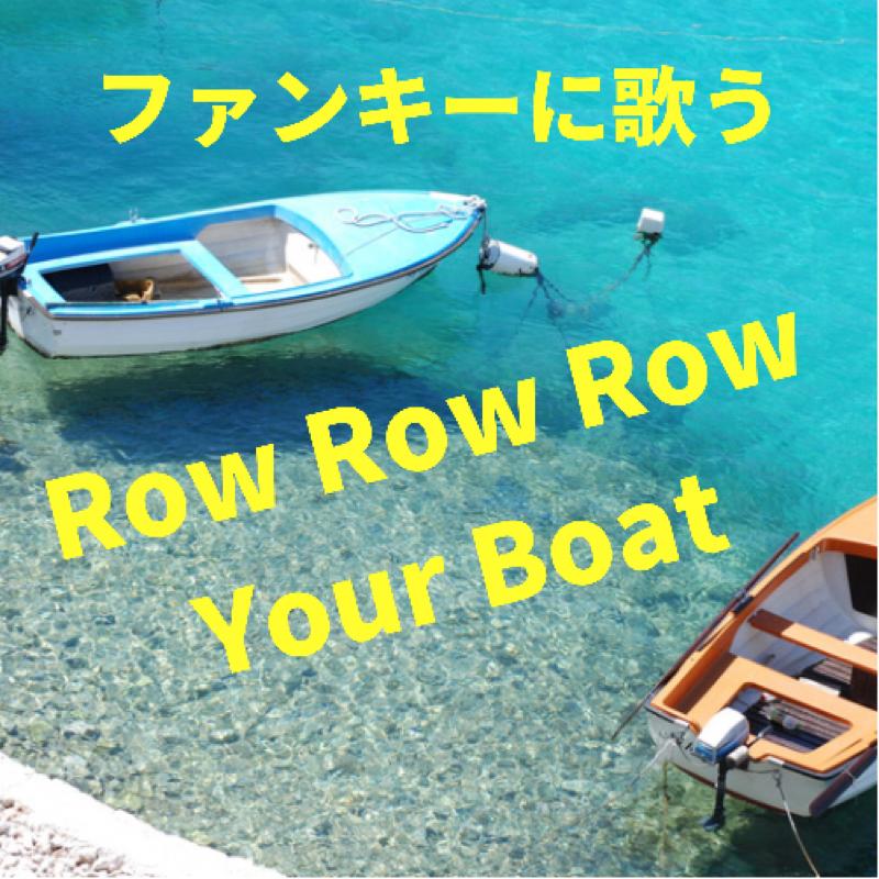 #48 【マザーグースをファンキーに歌う!】⑤Row Row Row Your Boat