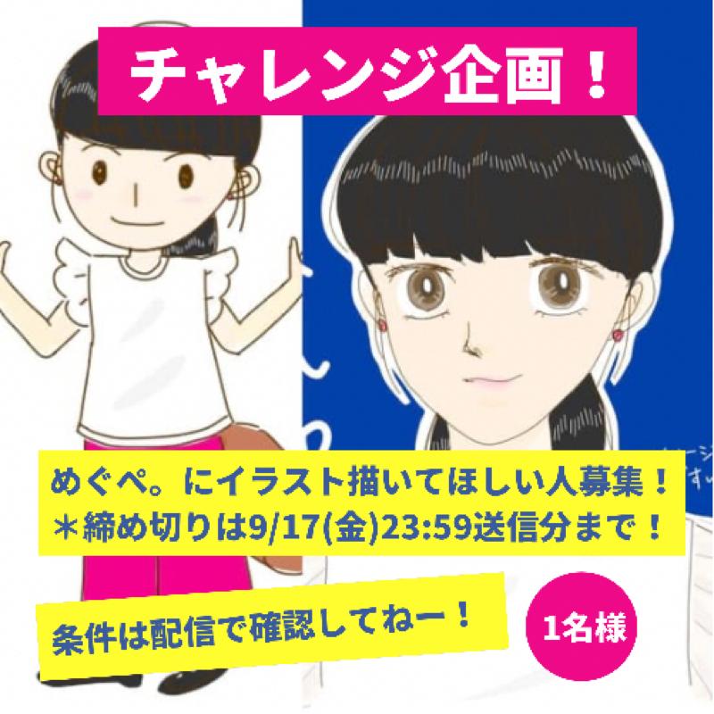 #49  【募集】チャレンジ企画!めぐぺ。にイラスト描いてほしい人!!