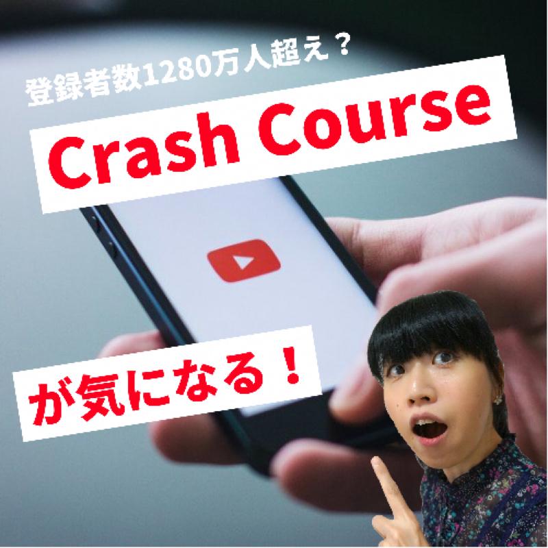 #63   Crash Course : 登録者数1280万人超えのチャンネルってどんなの??