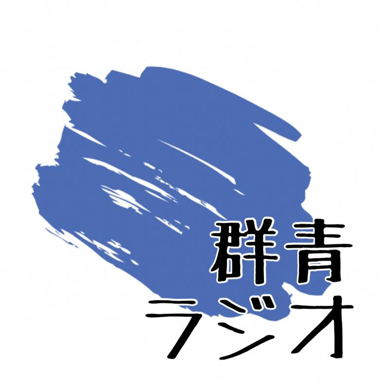 群青ラジオ
