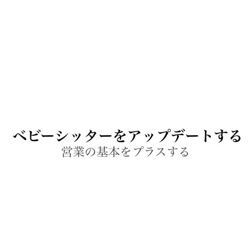 トークNo.122「保育営業方法!」