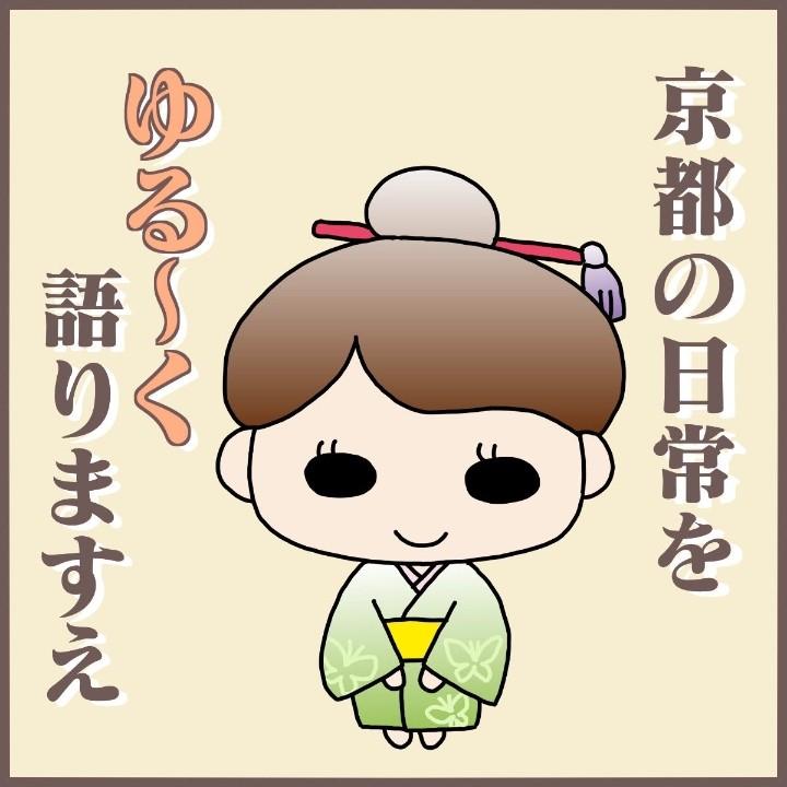 第107回【京都検定クイズ】京都検定過去問より