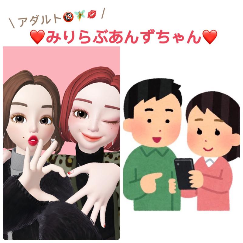 【コラボ会】06.アダルトみりらぶ feat.性教育インフルエンサーあんずちゃん