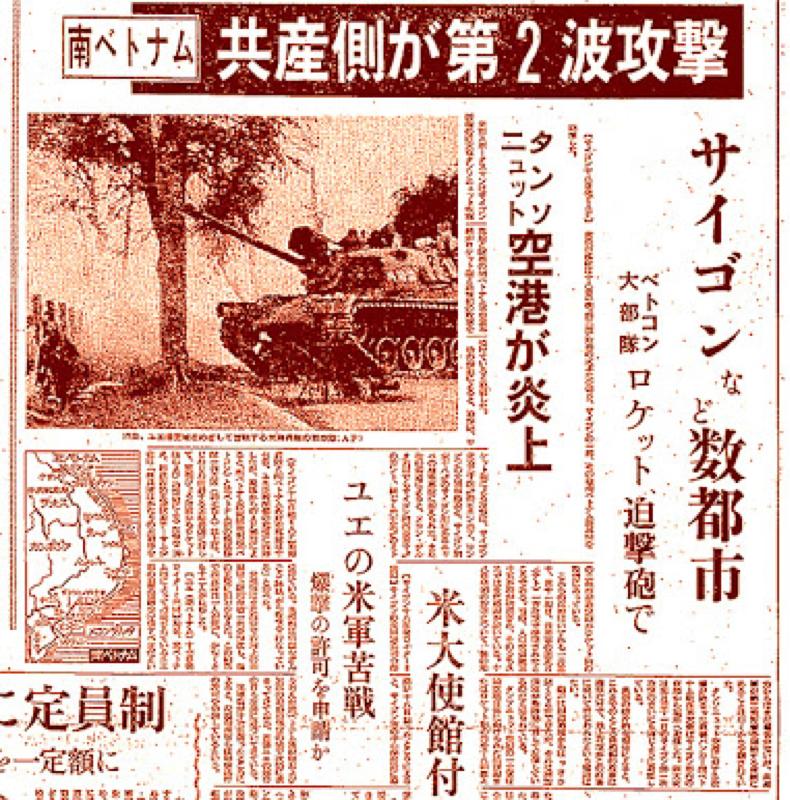 1968年1月30日 ベトナム戦争の帰趨を変えた奇襲攻撃 テト攻勢