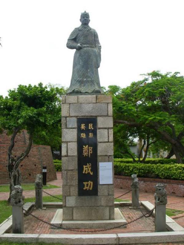 1662年2月1日 リアル国姓爺合戦 日中ハーフ鄭成功の台湾占領