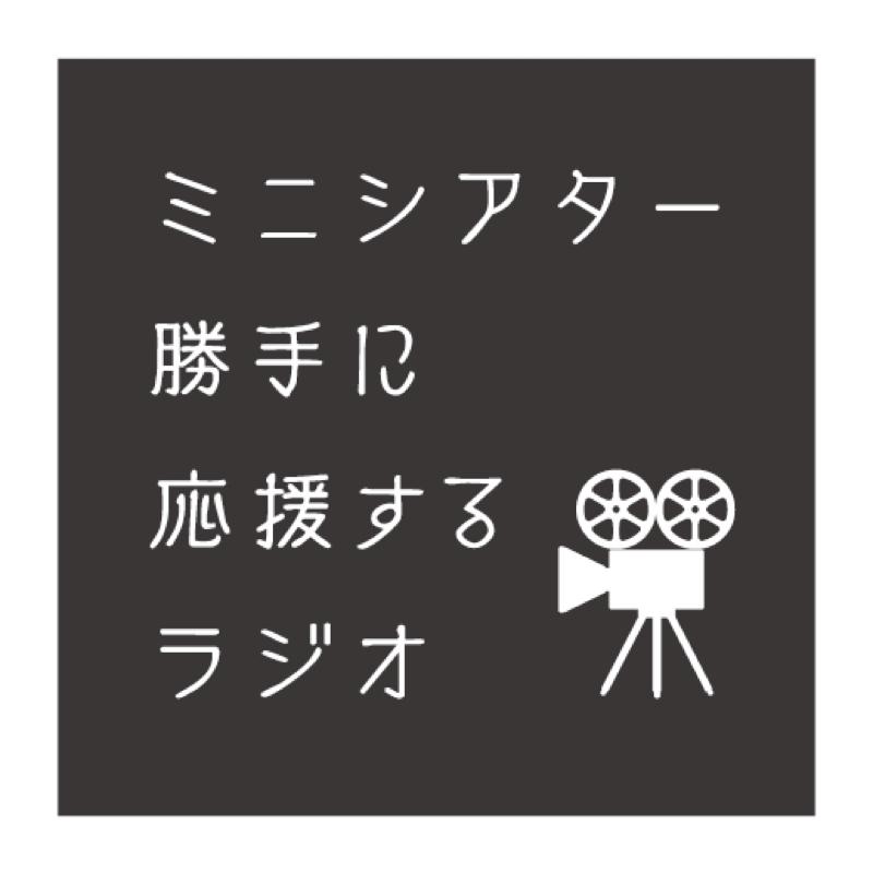 【番外編】ミニシアターエイドで3億3千万円支援調達!👏