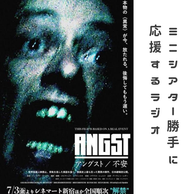 S#19『アングスト/不安』怖くないのが逆に怖い1983年製シリアルキラー映画