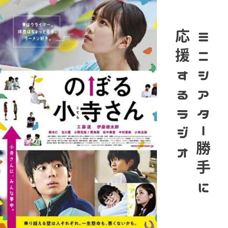 『のぼる小寺さん』ど真ん中どストレートど青春映画最高!!!