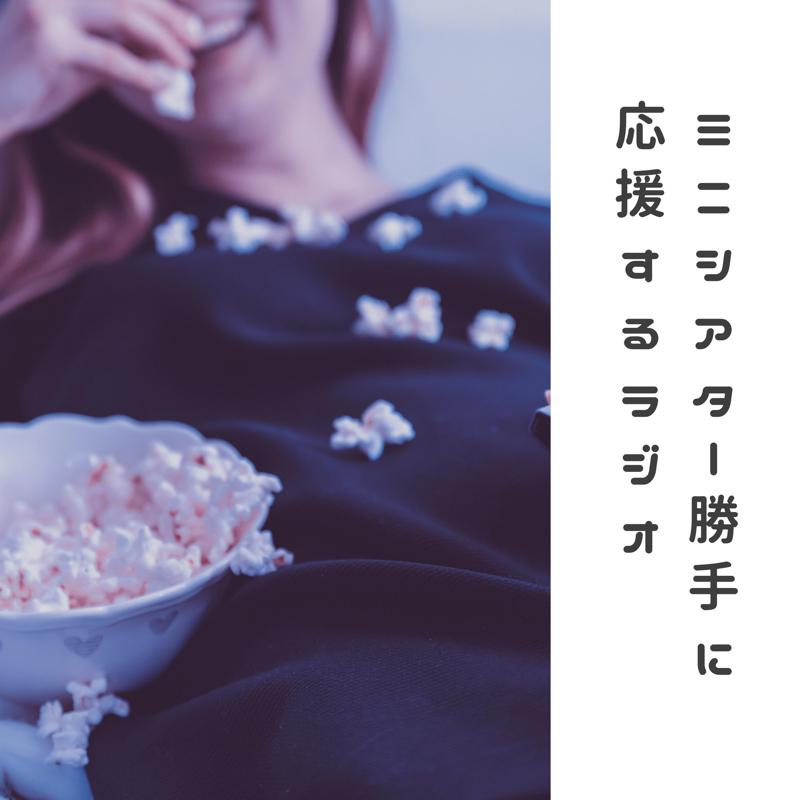 【番外編|前編】監督作『マイライフ、ママライフ』が映画祭入選ありがとうの回!