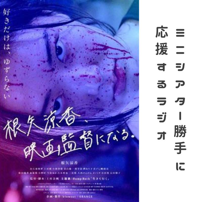 『根矢涼香、映画監督になる。』を観たのでご紹介。SNSドラマが劇場進出した異例の一作!