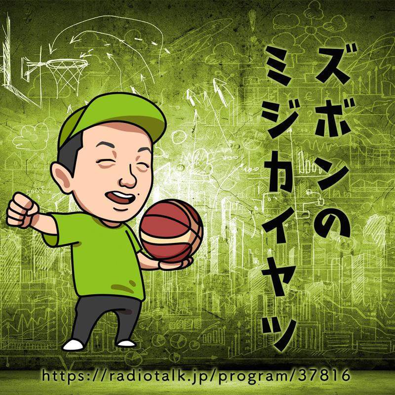 ズボンのミジカイヤツ176 07/21 富山グラウジーズ城宝獲得・HC浜口炎