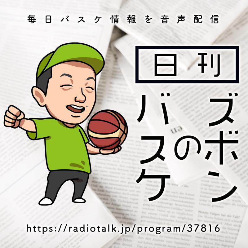 日刊ズボンのバスケ392 2/22 馬場雄大NBLキャリアハイ17得点!Bリーグでのキャリアハイは?
