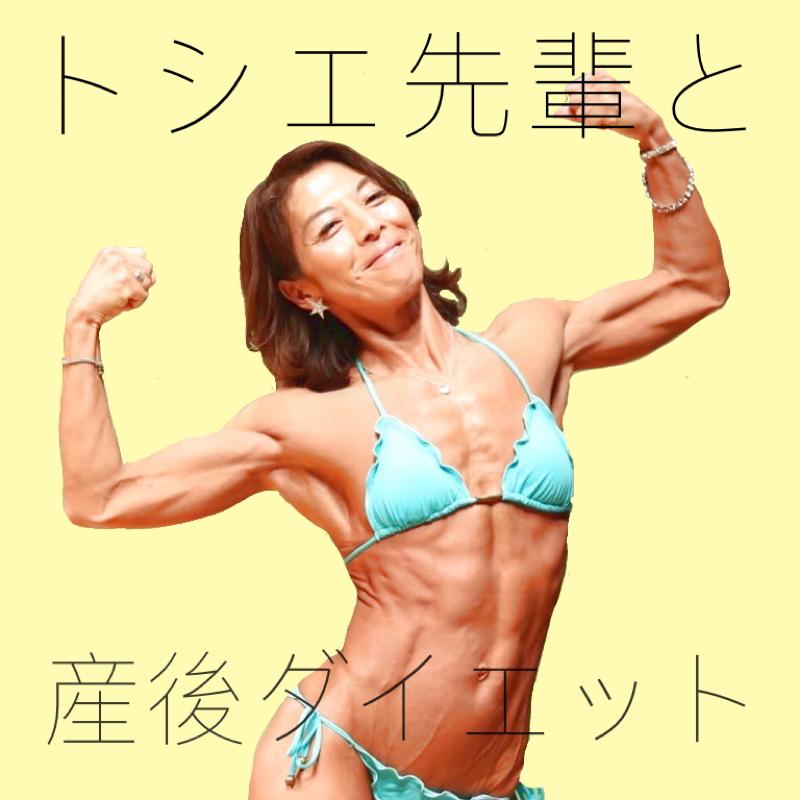 胸の運動と三大栄養素ドリンク