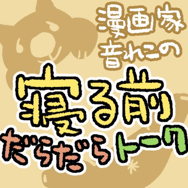 1話 漫画家1000人集うKADOKAWA新年会に行った感想