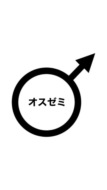 オスゼミナール【慶應生によるお笑い配信番組】