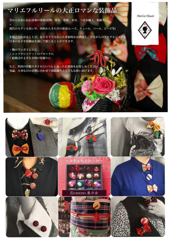 大正浪漫お喋り喫茶#008 『和心を贈る』和小物・雑貨展示会in鎌倉 2/6-8で開催中