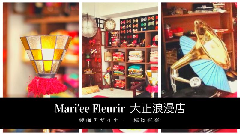 梅澤アンナの大正浪漫お喋り喫茶#031 小さなお店のはじめ方①