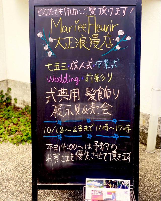 梅澤アンナの大正浪漫お喋り喫茶#092 式典用ヘッドドレス展示販売会について