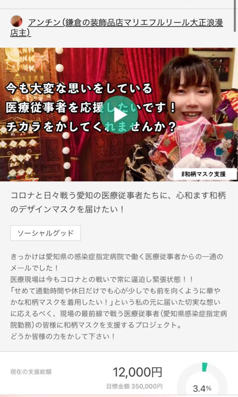 梅澤アンナの大正浪漫お喋り喫茶#095 医療従事者へ和柄マスクを!クラファン始めました